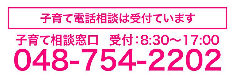 048-754-2202